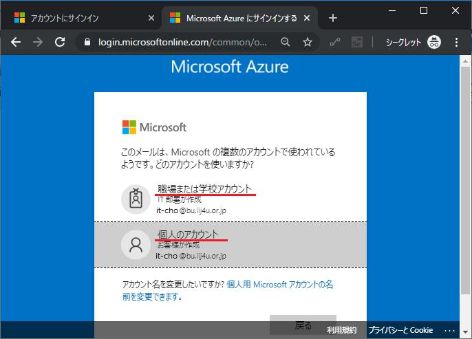イン できない サイン マイクロソフト